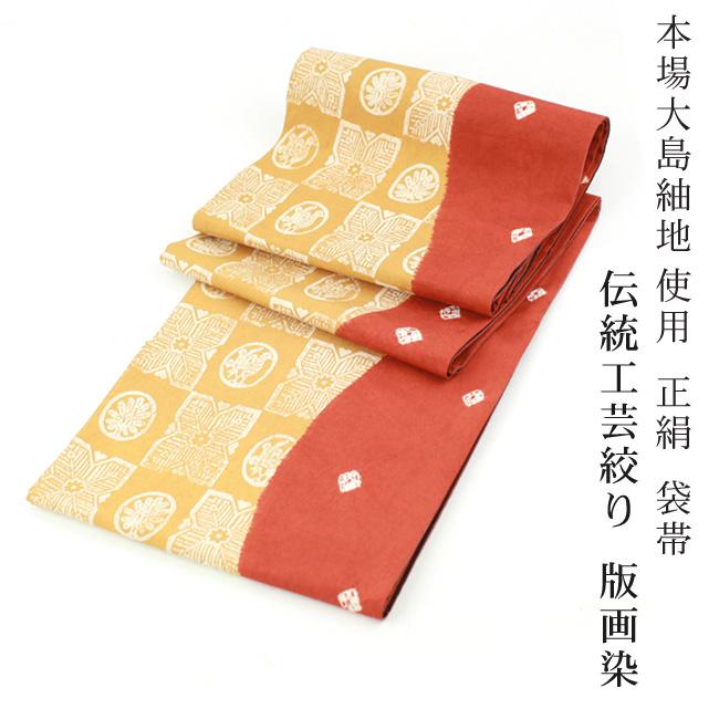 本場 大島紬地 正絹 袋帯 伝統工芸 絞り 版画染めお仕立て代サービスです。