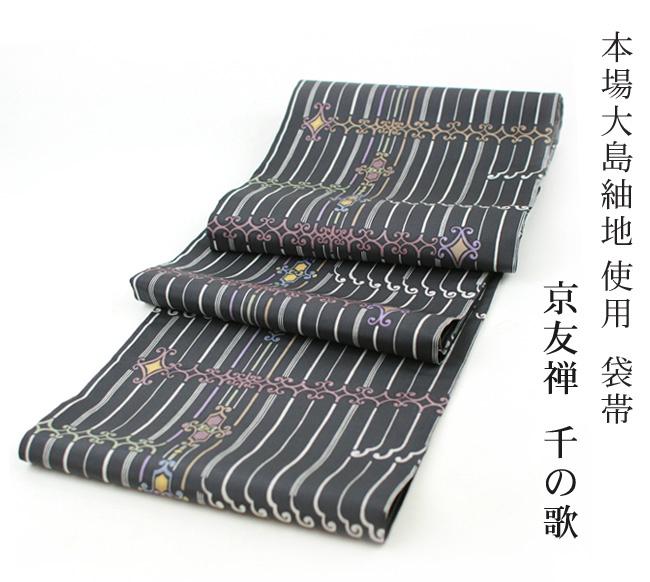 本場 大島紬地 正絹 袋帯 京友禅 千の歌未仕立て状態 お仕立て代サービスです。