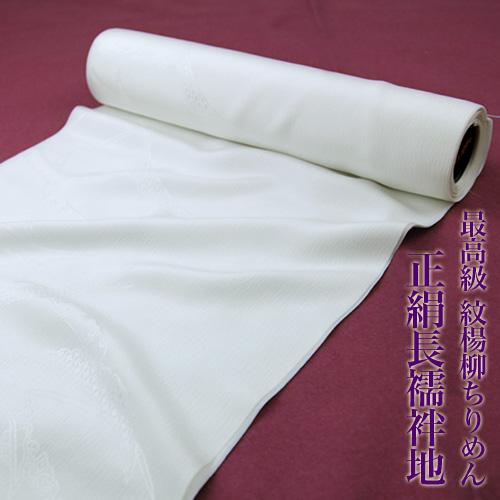 """Premium Hatchobori twisting use Crest sallow Chirimen silk long juban"" Silk 100% white still tailoring the [zu]"