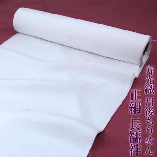 「日本製 寿光織 丹後ちりめん 正絹長襦袢地」 絹100% 白 未仕立て〔zu〕