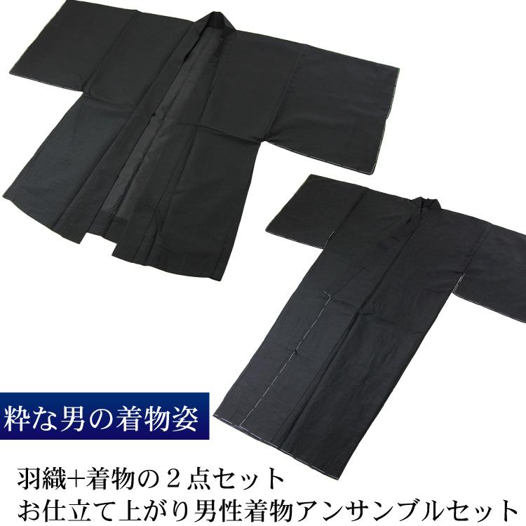 「男物着物アンサンブルセット 黒」ブラック 着物と羽織のセット着物 羽織り 紳士 男性 メンズ 男 S M L LL 3L【送料無料】