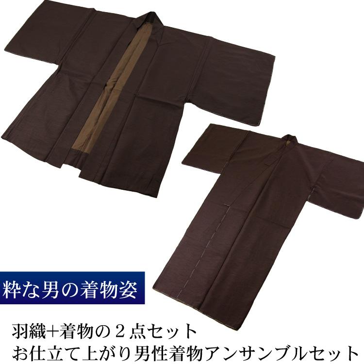 「男物着物アンサンブルセット 茶」ブラウン 着物と羽織のセット着物 羽織り 紳士 男性 メンズ 男 S M L LL 3L【送料無料】