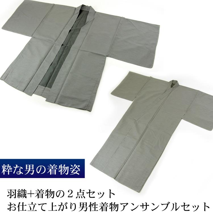 「男物着物アンサンブルセット 灰色」グレー 着物と羽織のセット着物 羽織り 紳士 男性 メンズ 男 S M L LL 3L【送料無料】