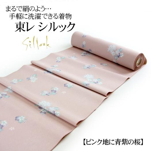 東レ シルック小紋反物 洗える着物 「ピンク地に青紫の桜」【お仕立て付き】反物洗えるきものお仕立て上がり(胴裏・八掛・お仕立て付き)
