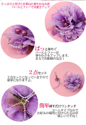 Ornament quinceañera ( カミカザリ hair accessory with eyes セイジンシ comingof inbetween ) furisode kimono hakama 'Japanese pink スワンファー & Pearl Ohana tsuguyori corsage 2 point set hair ornament hair-furisode hairstyle red Pink White (white) wedding kimono cher
