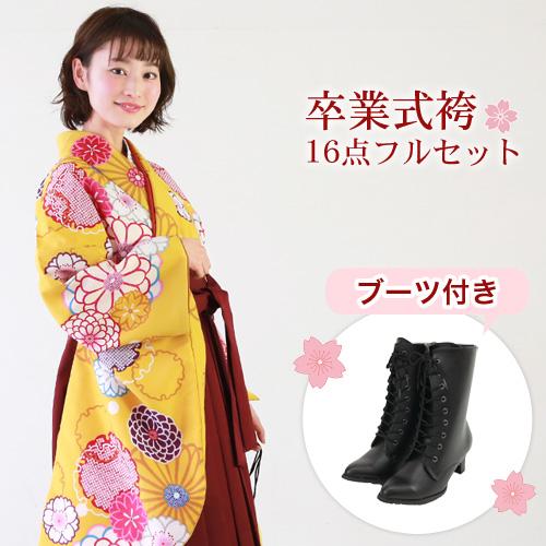 【レディース】ネットで購入!卒業式用の袴・着物セットのおしゃれなおすすめは?(予算3万円)