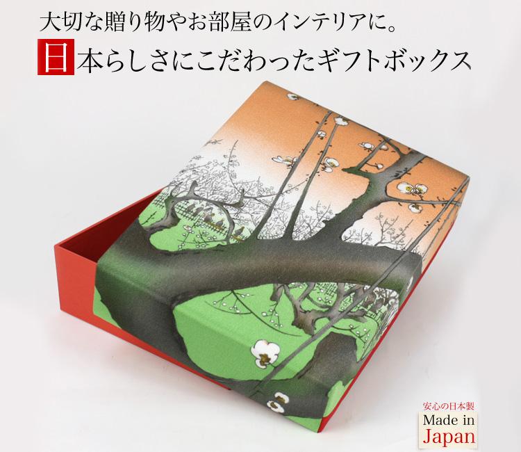 外国人へのお土産に「和なでしこ」 日本製浮世絵ちりめん文庫箱 「亀戸梅屋舗(エンジ)」 歌川広重 友禅 ゆうぜん