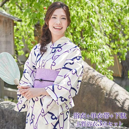 浴衣 レトロ セット 高級変わり織り綿浴衣3点セット「生成り地に紫系雪輪の波」 浴衣 クリーム 白