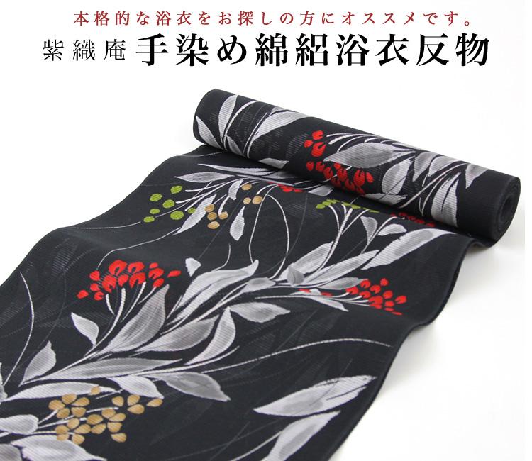 「紫織庵 綿絽浴衣 反物 【黒地にいろとりどりの花】」本格的な浴衣をお探しの方にオススメ 浴衣 綿