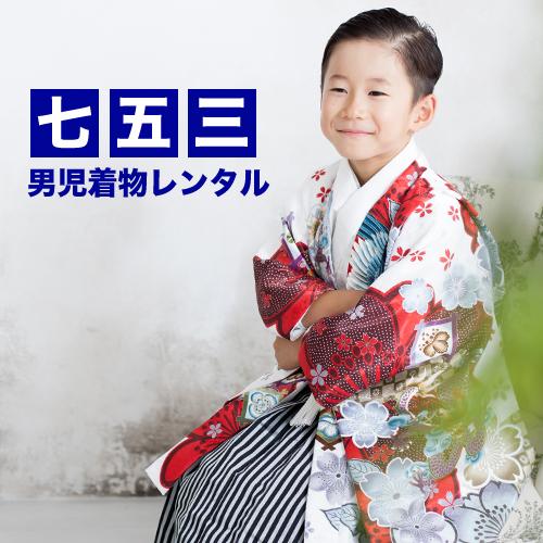 【レンタル】 七五三 着物 5歳 男の子 レンタル 羽織袴13点セット「白地に鷲と桜」 お正月 端午の節句〔消費税込み〕