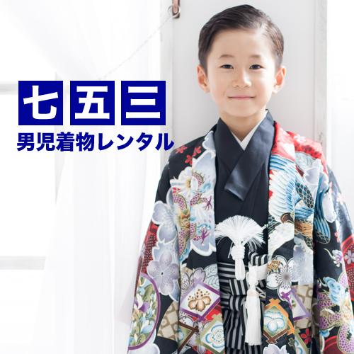 【レンタル】 七五三 着物 5歳 男の子 レンタル 羽織袴13点セット「黒地に鷲と桜」 お正月 端午の節句〔消費税込み〕