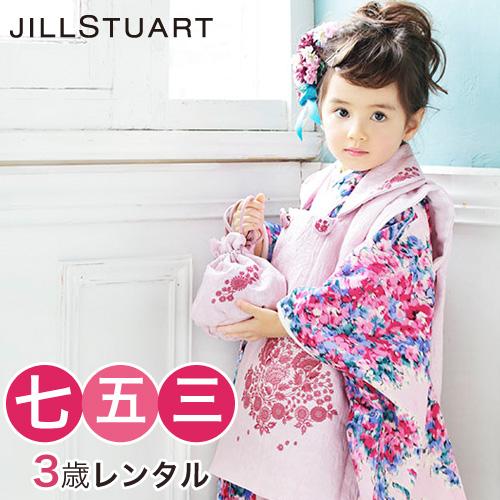 【レンタル】 七五三 着物 3歳 レンタル 女の子 被布着物10点セット「ピンク地に花束/被布:ピンク」JILLSTUART 被布セット 衣装 モダン レトロ〔消費税込み〕