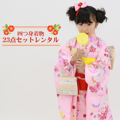 【レンタル】 七五三 着物 7歳 レンタルフルセット 四つ身着物23点セットレンタル「ピンク地にイチゴ・菊・桜」女の子 ひな祭り 雛祭り 衣裳 お正月 結婚式 発表会 晴れ着