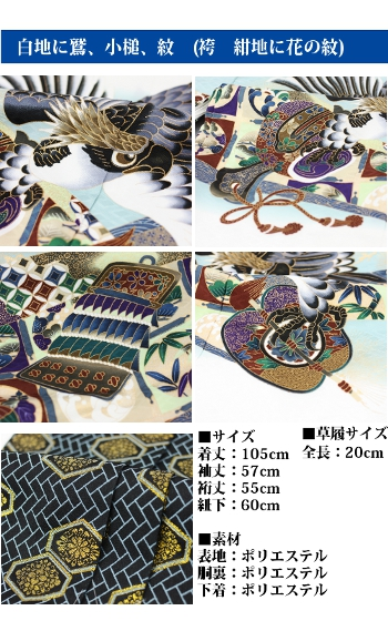 Seven-Five-Three Festival kimono 5 years old full coordinates set