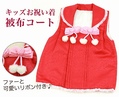 753 ringtone thing 3 years 3 years kimono kids ' 被布 Court car 753 perfect ♪ (ribbon flowers red lace fur) 753 hifumi
