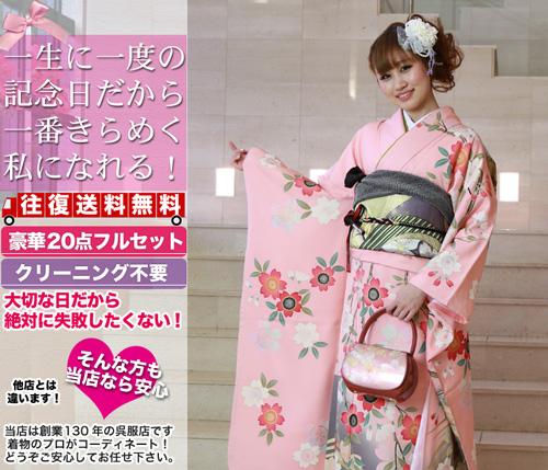 【レンタル】【最大20日間】 振袖 レンタル 成人式 セット正絹京友禅 20点フルセット「ピンク グレー 桜 金彩」 成人式から結婚式やフォーマルまで。 着物 kimono フリソデ ふりそで rental れんたる せいじんしき セイジンシキ