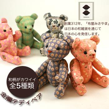 「【ららこと】金襴ベア」 (熊 くま テディベア)〔zu〕