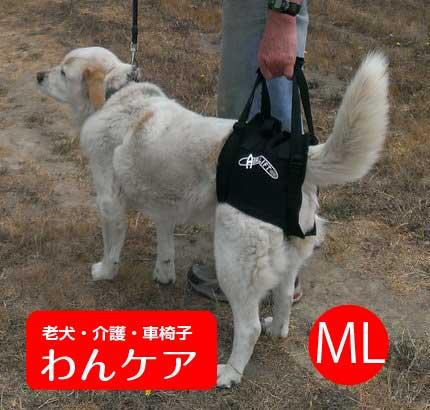 エアリフト歩行補助ハーネス(後足用) ML(胴周り59-68cm)介護用【ウォークアバウト】 ペット 介護用品 老犬 高齢犬 わんケア 【犬用介護用品】ペットグッズ 後肢 後脚 あす楽 蒸れない
