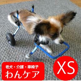 K-9カスタム車椅子 フルサポート(4輪) 体重5kg未満用 ペット 介護用品【送料無料】 老犬 高齢犬 わんケア 犬用 車イス 車いす カート 歩行器