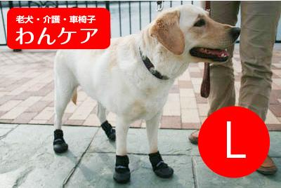 ウォーカーブーツ(保護ブーツ) 1ペア L【ペット用介護用品】 老犬 高齢犬 わんケア 【大型犬用介護用品】ペットグッズ