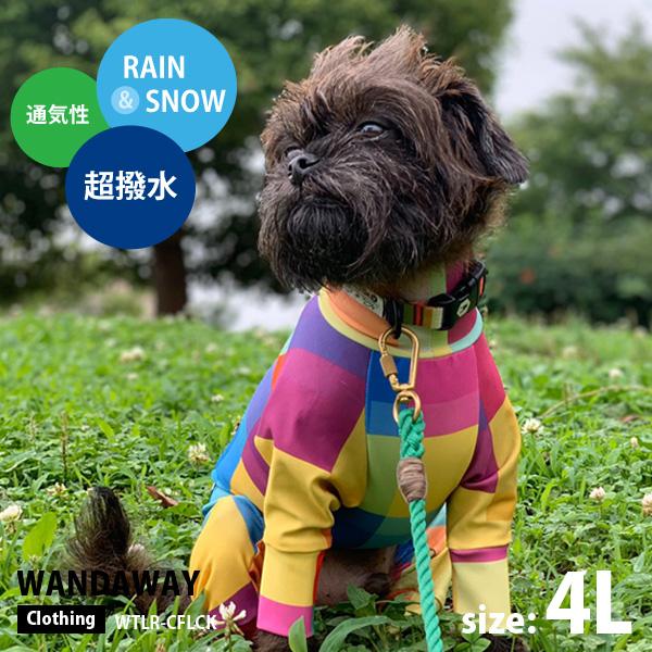 【WANDAWAY】つるつるロンパース・レイン(CFLCK)4Lサイズ