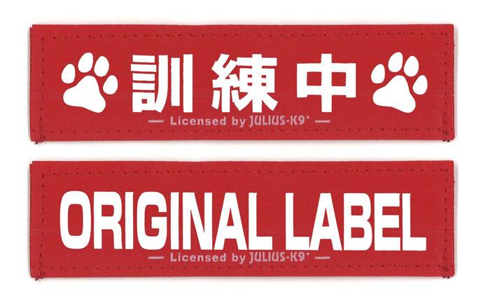 <Mサイズ:2枚1組:レッド>世界でひとつだけ!オリジナルのベルクロラベルを作成いたします! 【Julius-K9】ユリウスケーナイン IDCフラグハーネスアメリカン用アクセサリ Original Velcro Label オリジナルベルクロラベル 【2枚1組】 マジックテープ 【サイズM】<ベースカラー:レッド> [ネコポスまたはゆうパケット発送]