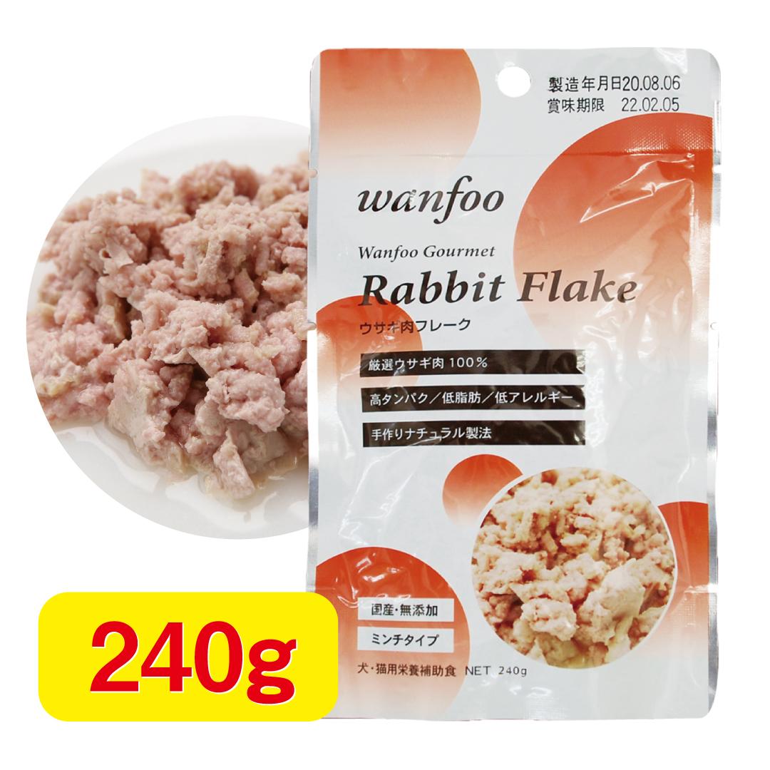 国産・無添加の栄養補助食 ワンフー wanfoo グルメ 大袋【ミンチタイプ】 ウサギ肉 栄養補助食(240g)レトルト