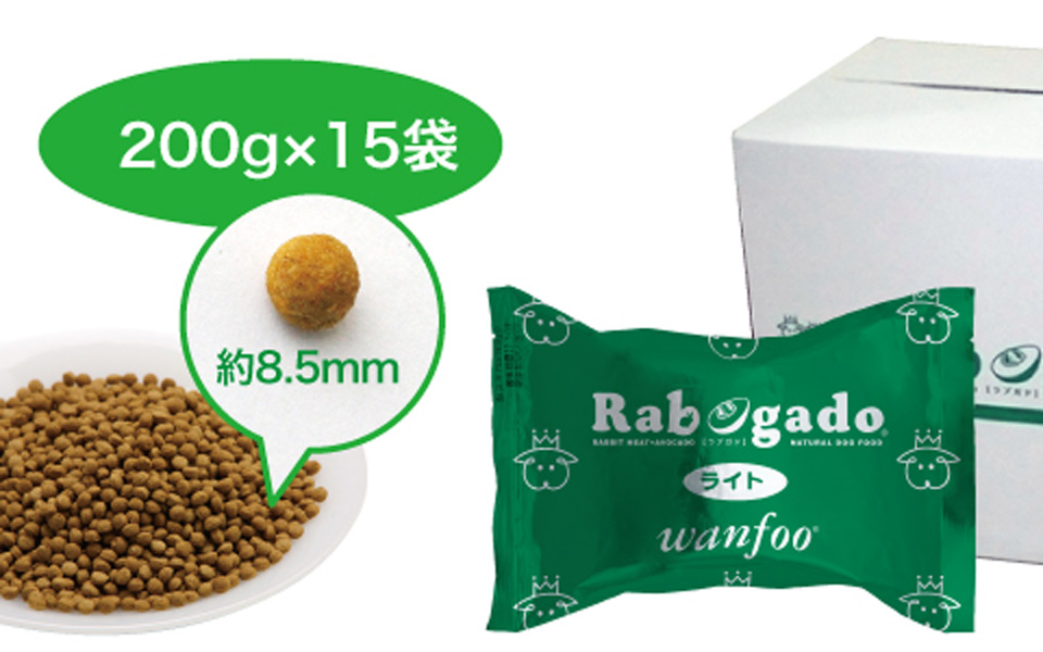 ワンフーwanfooラブガド・ライト(肥満傾向)3kg(200g×15袋)肥満傾向ドッグフード 国産