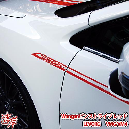 湾岸 ワンガン Wangan Wanganピンストライプ レッド レヴォーグ LEVORG VMG/VM4