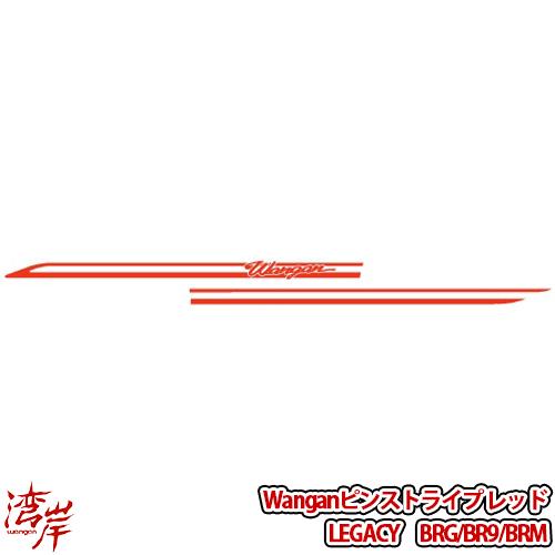 湾岸 ワンガン Wangan Wanganピンストライプ レッド レガシィLEGACY BRG/BR9/BRM