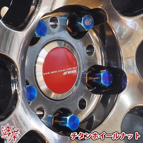 湾岸 ワンガン Wangan チタンホイールナットサイズ :M12×1.25ピッチ 二面幅:17HEX 全長:35mm 材質:64Tiチタン 重量:26.6g/個