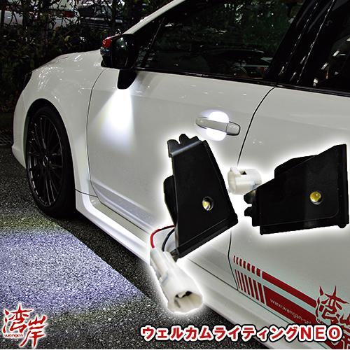 湾岸 ワンガン Wangan Welcome Lighting NEO ウェルカムライティングNEO 純正OPウェルカムライティング装着車 レボーグ VM WRX VA
