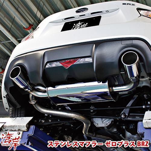 湾岸 ワンガン WANGAN ステンレスマフラーZERO plus+ 86 BR-Z DBA-ZN6 DBA-ZC6 カー用品 自動車パーツ マフラー