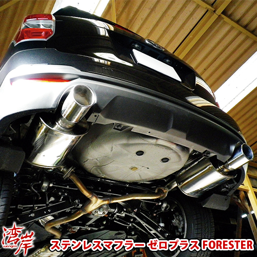 湾岸 ワンガン WANGAN ステンレスマフラーZERO plus+ FORESTER フォレスター SJG カー用品 自動車パーツ マフラー