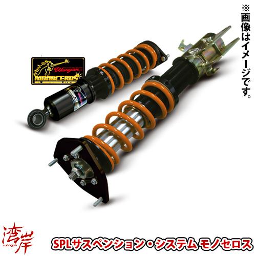 湾岸 ワンガン WANGAN MONOCEROS モノセロス インプレッサ(GH2/3/6/7/8) サスペンション 足回り SUBARU F/約-30mm R/約-35mm