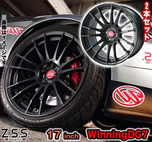 Z.S.S. 17インチ ホイール Winning-DG7 8.5J +25 114.3 5H 2本セット ブラック ZSS