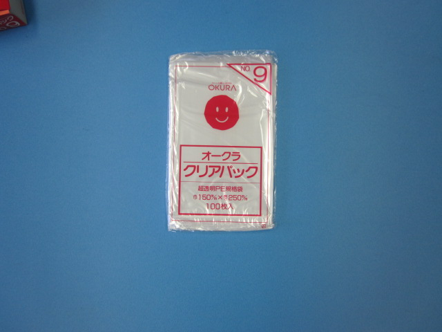 クリアパック No.9 1ケース10,000枚(100枚×100袋)