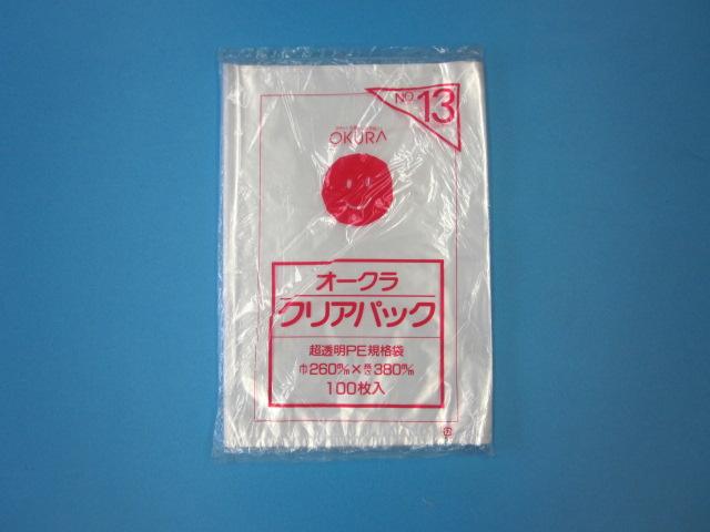 クリアパック No.13 1ケース5,000枚(100枚×50袋)