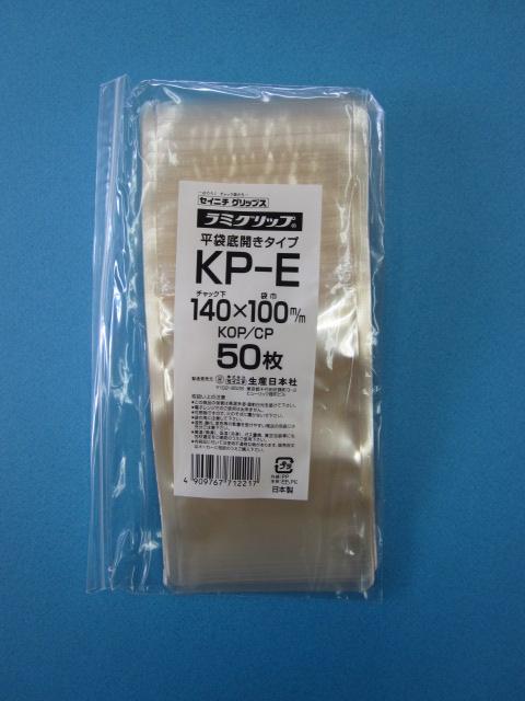 ラミグリップ KP-E 1ケース3,500枚(50枚×70袋)