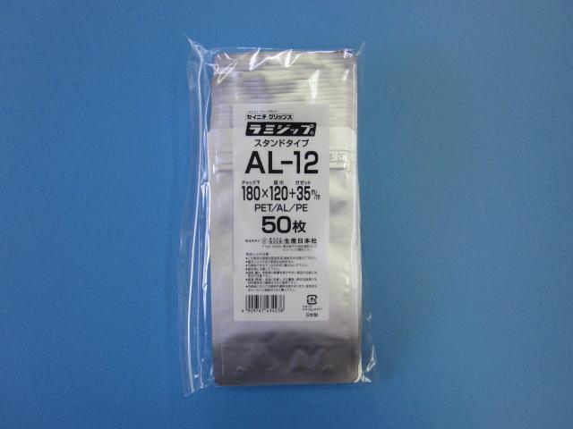 新作通販 スタンドパック アルミ袋ラミジップ 数量は多 AL-12 1袋50枚