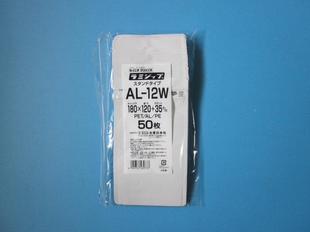 ラミジップ AL-12W ホワイト 1ケース1,200枚(50枚×24袋)