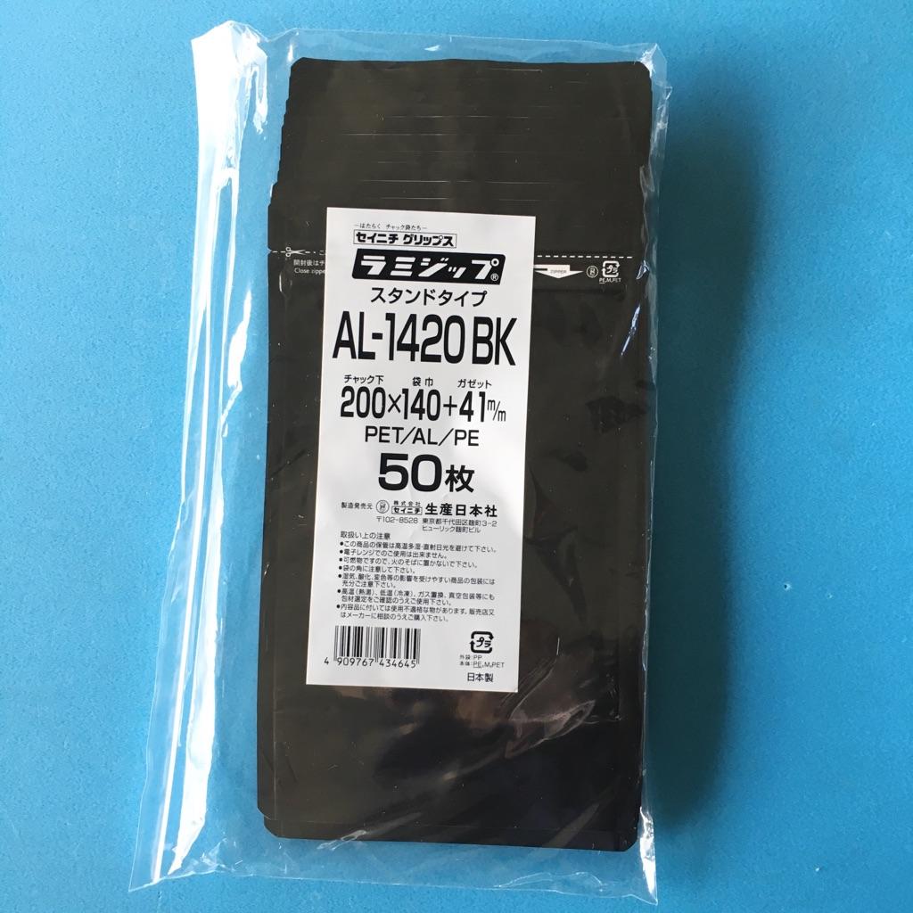 ラミジップ カラースタンド AL-1013BK1ケース2,000枚(50枚×40袋)