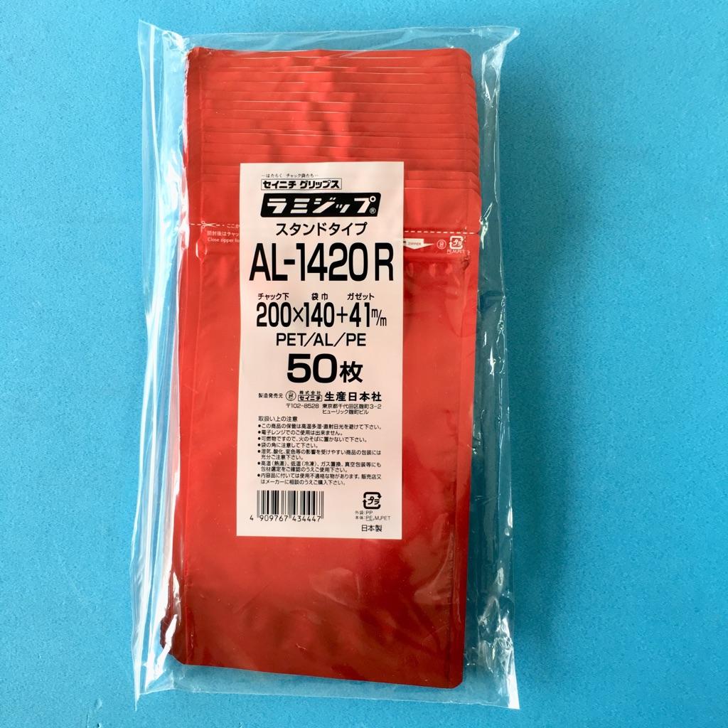 ラミジップ カラースタンド AL-1420R1ケース1,000枚(50枚×20袋)
