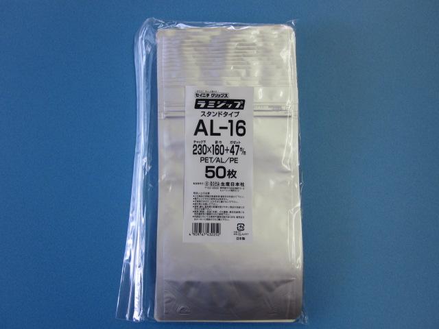 ラミジップ AL-16 1ケース800枚(50枚×16袋)