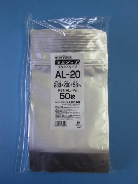 ラミジップ AL-20 1ケース600枚(50枚×12袋)