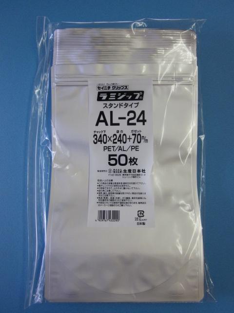 スタンドパック アルミ袋ラミジップ AL-24 1袋50枚