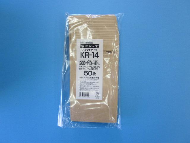 ラミジップ KR-14 1ケース700枚(50枚×14袋)