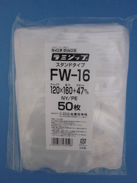 ラミジップ FW-16 巾広タイプ 1ケース1,000枚(50枚×20袋)