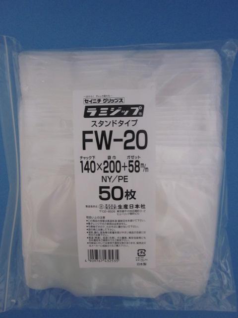 ラミジップ FW-20 巾広タイプ 1ケース800枚(50枚×16袋)