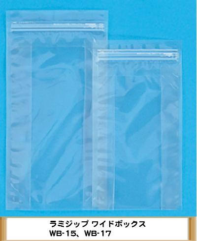ラミジップ ワイドボックス WB-15 1ケース600枚(1束50枚×12束)